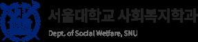 서울대학교 사회과학대학 사회복지학과